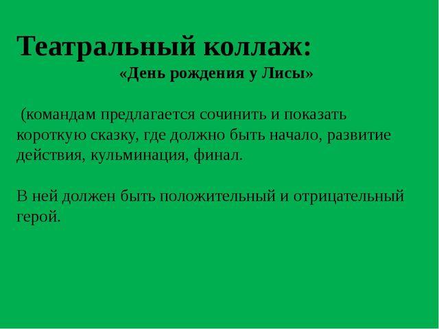 Театральный коллаж: «День рождения у Лисы» (командам предлагается сочинить и...