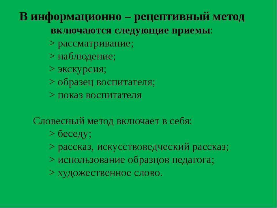 В информационно – рецептивный метод включаются следующие приемы: > рассматрив...