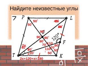 Найдите неизвестные углы 60˚ 90˚ 90˚ 90˚ 90˚ х х 2х 2х 2х 2х+120+х=180 20˚ 20