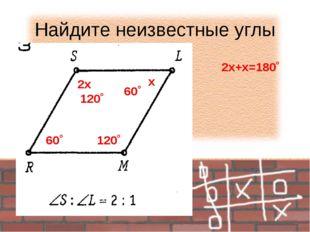 Найдите неизвестные углы 2х+х=180˚ 2х х 60˚ 60˚ 120˚ 120˚