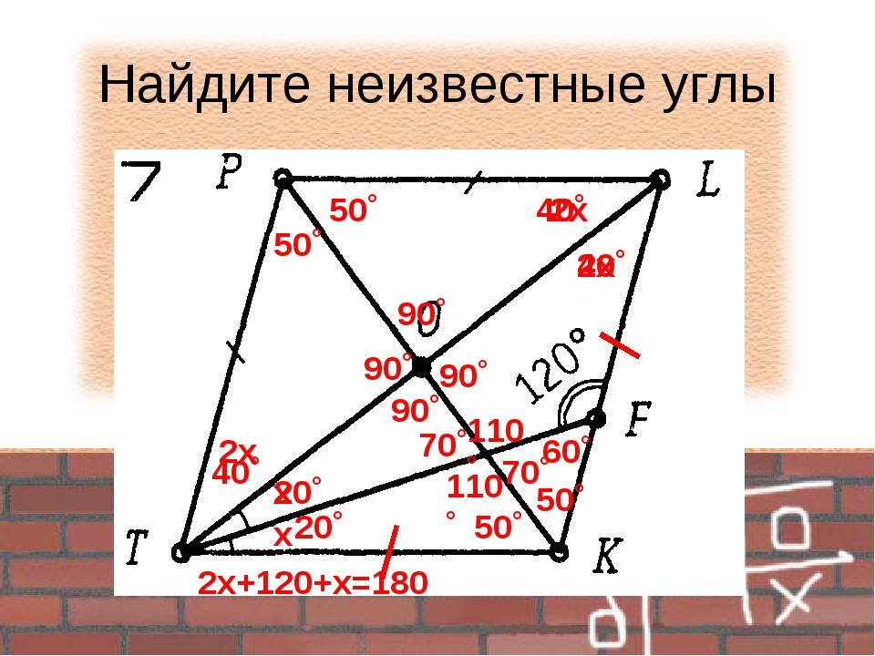 Найдите неизвестные углы 60˚ 90˚ 90˚ 90˚ 90˚ х х 2х 2х 2х 2х+120+х=180 20˚ 20...