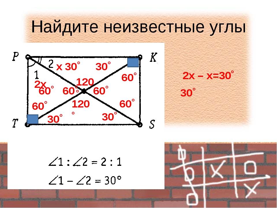 Найдите неизвестные углы 2х – х=30˚ 2х х 30˚ 30˚ 60˚ 60˚ 30˚ 60˚ 30˚ 60˚ 30˚...