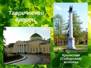 Таврический дворец Крымская (Сибирская) колонна
