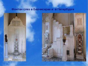 Фонтан слез в Бахчисарае и в Петербурге