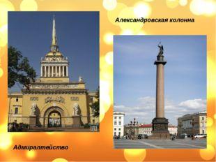 Александровская колонна Адмиралтейство