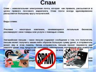 Спам Спам – нежелательная электронная почта, которая как правило, рассылается