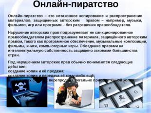 Онлайн-пиратство Онлайн-пиратство – это незаконное копирование и распростране