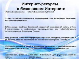 Интернет-ресурсы о безопасном Интернете «Азбука Безопасности» - http://azbez