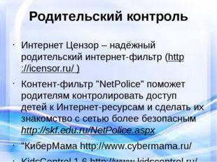 Родительский контроль Интернет Цензор – надёжный родительский интернет-фильтр