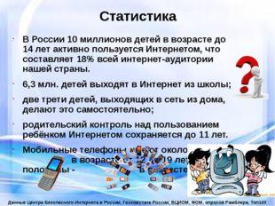 Статистика В России 10 миллионов детей в возрасте до 14 лет активно пользуетс