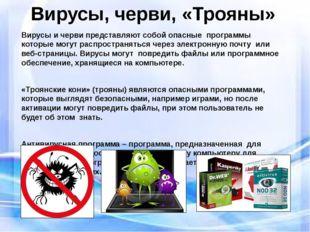 Вирусы, черви, «Трояны» Вирусы и черви представляют собой опасные программы к