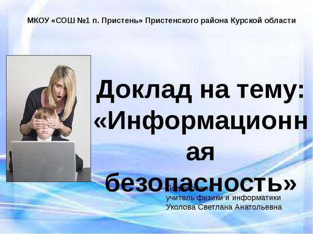 Доклад на тему: «Информационная безопасность» Подготовила учитель физики и ин...