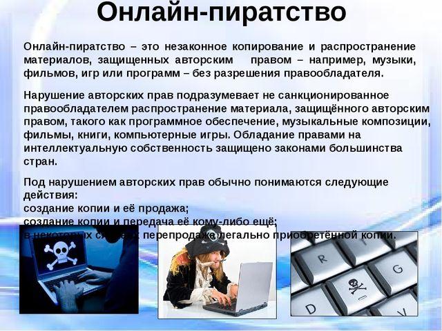 Онлайн-пиратство Онлайн-пиратство – это незаконное копирование и распростране...