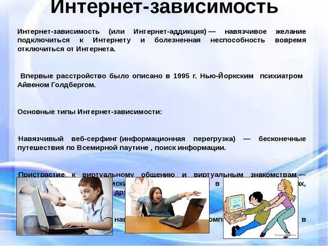 Интернет-зависимость Интернет-зависимость (или Интернет-аддикция)— навязчиво...
