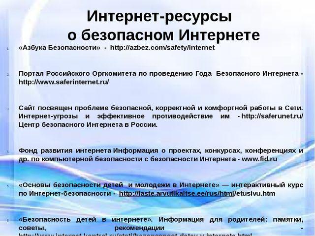 Интернет-ресурсы о безопасном Интернете «Азбука Безопасности» - http://azbez...