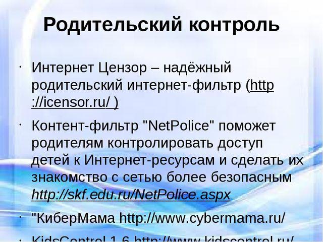 Родительский контроль Интернет Цензор – надёжный родительский интернет-фильтр...
