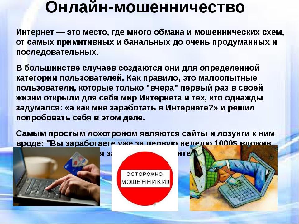 Онлайн-мошенничество Интернет — это место, где много обмана и мошеннических с...