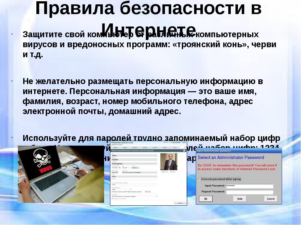 Правила безопасности в Интернете Защитите свой компьютер от различных компьют...