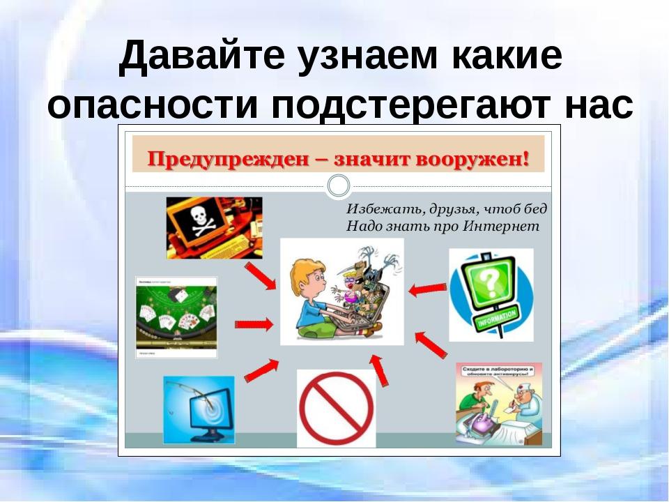 Давайте узнаем какие опасности подстерегают нас в Интернете