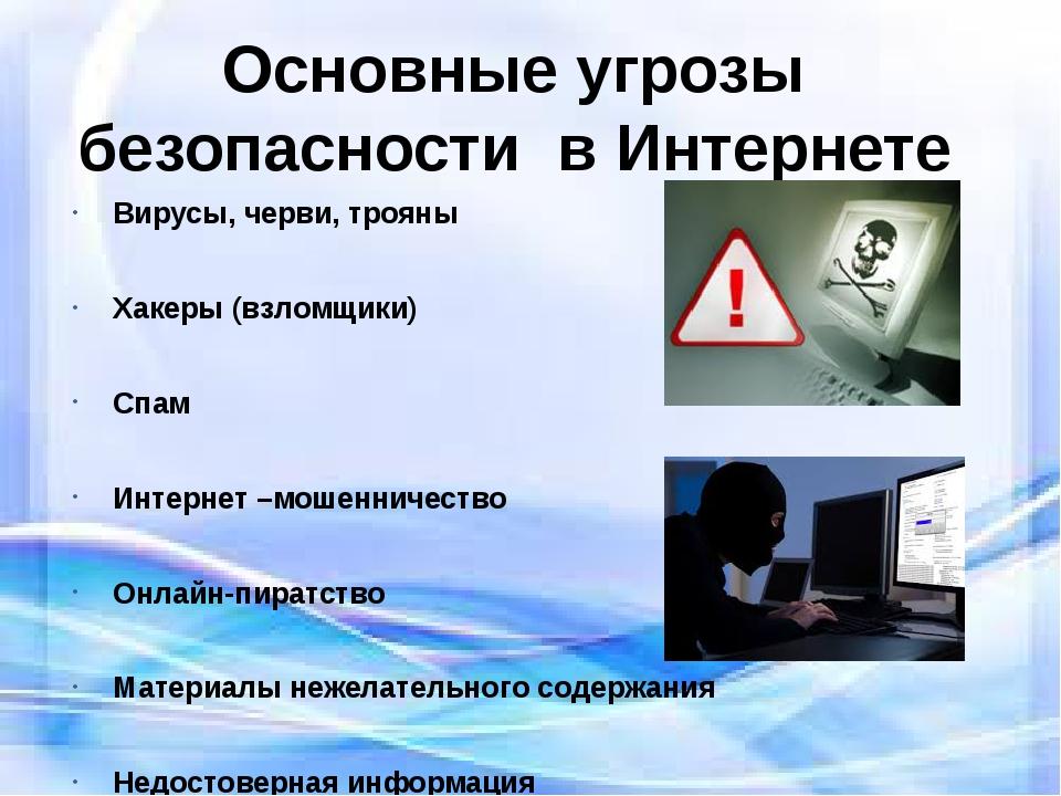 Основные угрозы безопасности в Интернете Вирусы, черви, трояны Хакеры (взломщ...