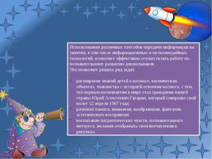 Использование различных способов передачи информации на занятии, в том числе