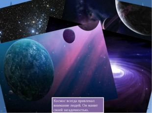 Космос всегда привлекал внимание людей. Он манит своей загадочностью.