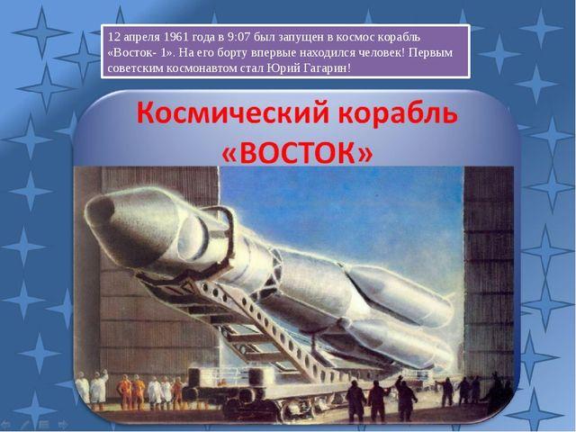12 апреля 1961 года в 9:07 был запущен в космос корабль «Восток- 1». На его б...