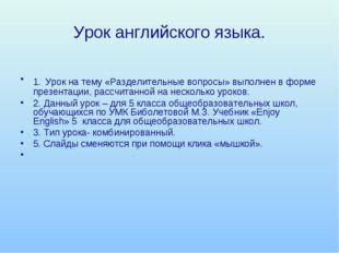 Урок английского языка. 1. Урок на тему «Разделительные вопросы» выполнен в ф