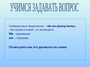 Разберем наше предложение – «We are playing hockey» - Мы играем в хоккей - п