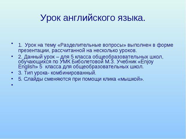 Урок английского языка. 1. Урок на тему «Разделительные вопросы» выполнен в ф...