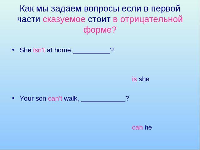 Как мы задаем вопросы если в первой части сказуемое стоит в отрицательной фор...