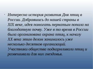Интересна история развития Дня птиц в России. Добравшись до нашей страны в ХI