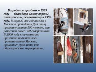 Возродился праздник в 1999 году — благодаря Союзу охраны птиц России, основа