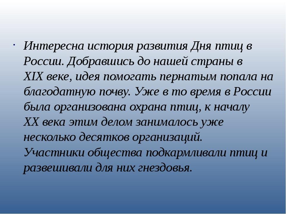 Интересна история развития Дня птиц в России. Добравшись до нашей страны в ХI...