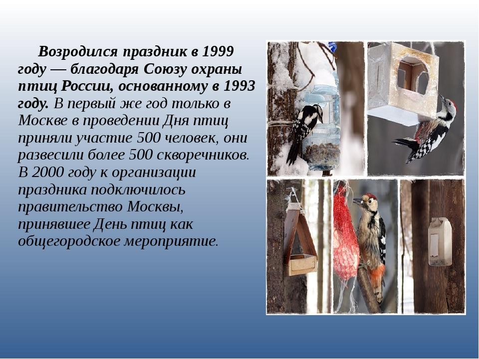 Возродился праздник в 1999 году — благодаря Союзу охраны птиц России, основа...