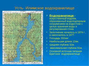 Усть- Илимское водохранилище Водохранилище - искусственный водоем, образованн