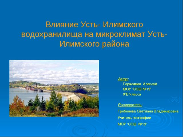 Влияние Усть- Илимского водохранилища на микроклимат Усть- Илимского района А...