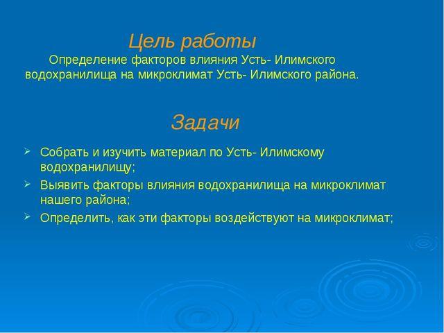Цель работы Определение факторов влияния Усть- Илимского водохранилища на мик...