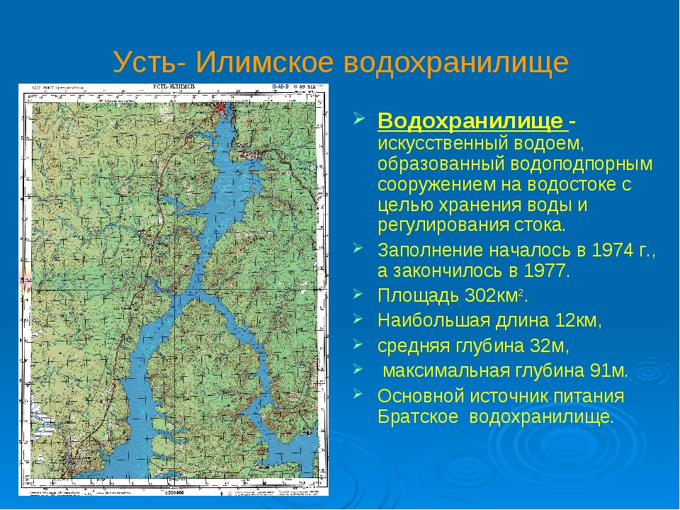 Усть- Илимское водохранилище Водохранилище - искусственный водоем, образованн...