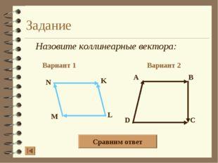 Задание Назовите коллинеарные вектора: Вариант 1 Вариант 2 A B D C N K L M Ср
