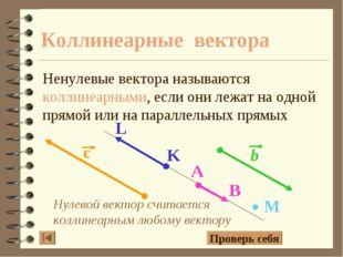 Нулевой вектор считается коллинеарным любому вектору Коллинеарные вектора Нен