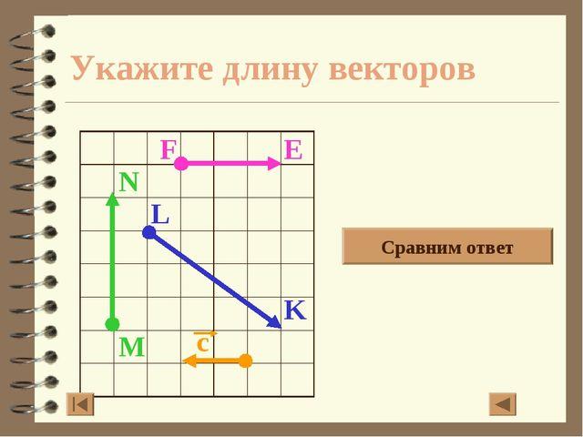 Укажите длину векторов M N F E L K Сравним ответ...