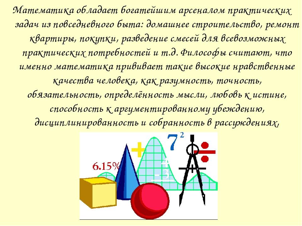 Математика обладает богатейшим арсеналом практических задач из повседневного...