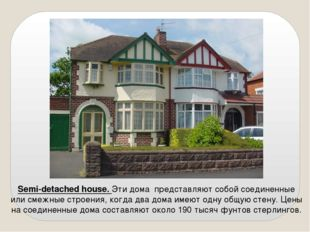 Semi-detached house. Эти дома представляют собой соединенные или смежные стро