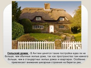 Сельский домик - В Англии ценятся такие постройки едва ли не больше, чем обыч