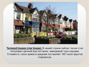 Terraced houses (row house). В нашей стране сейчас также стал популярен данны