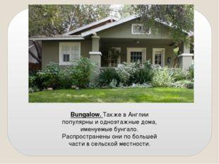 Bungalow. Также в Англии популярны и одноэтажные дома, именуемые бунгало. Рас