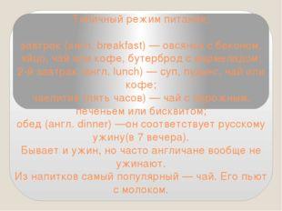 Типичный режим питания: завтрак (англ. breakfast) — овсянка с беконом, яйцо,