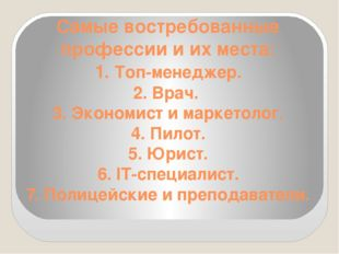 Самые востребованные профессии и их места: 1. Топ-менеджер. 2. Врач. 3. Эконо