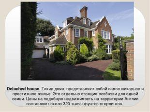 Detached house. Такие дома представляют собой самое шикарное и престижное жил